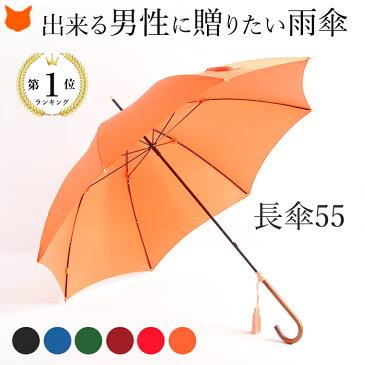 ワカオ 長傘 55cm 大判 スリム 男性にプレゼントしたい人気の日本製 雨傘|wakao かさ 細い 8本骨 タッセル 軽い かっこいい ブランド ビジネス メンズ スーツ カジュアルに合う傘 洋傘 軽量 贈り物にもおしゃれ ウッド レッド 黒 ブラック グリーン 青 ブルー
