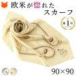 シルク スカーフ ツイル 日本製 大判 正方形 88x88 | シルク100% ブランド バッグ 帽子 ベルト 横浜スカーフ プレゼント 母 母の日 敬老の日 女性 誕生日 義母 義理の母 上司 部下 入学式 卒業式 結婚式 ビジネス 送料無料