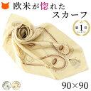 シルク スカーフ ツイル 日本製 大判 正方形 88x88   シルク100% ブランド バッグ 帽子 ベルト 横浜スカーフ プレゼント 母 母の日 敬…