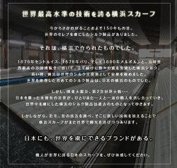 シルクスカーフリッチハーネスツイル日本製正方形大判88x88横浜スカーフ|シルク100%プレゼントお母さん母義理の母お義母さん5000円5千円1万円以下敬老の日母の日誕生日プレゼントギフトスーツジャケットブランド馬具送料無料