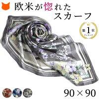 シルク スカーフ シルク100% フラワー 花柄 大判 大きめ 正方形 日本製 88x88cm 横浜スカーフ 人気 ブランド 誕生日 プレゼント 女性 お母さん 母の日 ギフト 花以外 贈り物 お祝い おばあちゃん 祖母 グレー