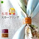 レザー スカーフリング 革 馬蹄 ひづめ スカーフ留め 日本製   本革 シンプル ブラウン キャメル ばてい 革 牛革 母の日 敬老の日 誕生…