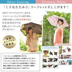 大判60日傘大きめ折りたたみ傘晴雨兼用レディースプレミアムホワイトUVION日本製UVカットほぼ100%遮光遮熱花柄軽量軽い涼しいひんやりクールダウンローズフラワー白い日傘ブランドおしゃれ折り畳み完全遮光や1級遮光と違い瞳に負担をかけない