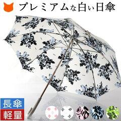 晴雨兼用+超軽量。uvカット99.8%以上!丈夫な8本骨長傘。高い遮熱効果+UVカット率!白い日傘プレ...