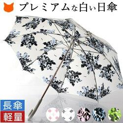プレミアムホワイト長傘(8本骨)Bタイプ/お洒落な日傘ならコレ!白でもuvカット99.8%以上、雨傘にもなる晴雨兼用/軽量/遮熱効果-10℃でひんやりクールダウン/紫外線/完全遮光や1級遮光と違い瞳に負担をかけない日傘/日本製/母の日/プレゼント