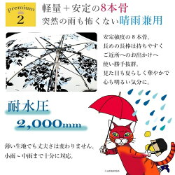 プレミアムホワイト長傘(8本骨)Bタイプ/お洒落な日傘ならコレ!白でもuvカット99.8%以上、雨傘にもなる晴雨兼用/軽量/遮熱効果-10℃でひんやりクールダウン/紫外線/完全遮光や1級遮光と違い瞳に負担をかけない日傘/日本製/母の日/プレゼント/UVION【_包装】