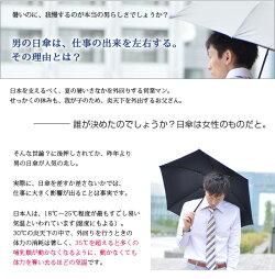男も日傘を持つ時代。男性用折りたたみ日傘。UVカット率99%以上で−6℃の清涼感。ひんやり涼しい、UVIONメンズ・シルバーコーティング日傘(男性)【晴雨兼用】/大判60タイプ折りたたみ/男性/日傘/UVカット/軽量