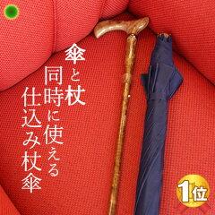 DuetWalker デュエットウォーカー 傘をさしながら杖も使える 仕込み杖 ステッキ傘 つえ 敬老の...