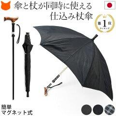 贈られて最も嬉しい贈り物・満足度1位の仕込み杖つき傘,ステッキインアンブレラ/カーボン/軽量...
