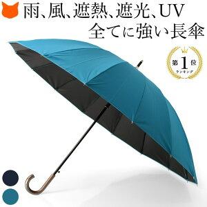 傘 16本骨 レディース メンズ 長傘 台風 晴雨兼用 大きい 大判 サマーシールド 男女兼用 傘 丈夫 雨傘 遮光 UVカット ほぼ100% 遮熱 耐風 おしゃれ シンプル グラスファイバー ブランド UVION ユビオン ネイビー