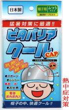 【送料無料】帽子の中にはさむだけ。頭部の温度を-13℃抑制。ピタバリアクールCAP野球キャップレワードAC102熱中症対策