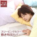 ★岩本繊維★日本製 スリーピングカラー[SleepingColor] ...
