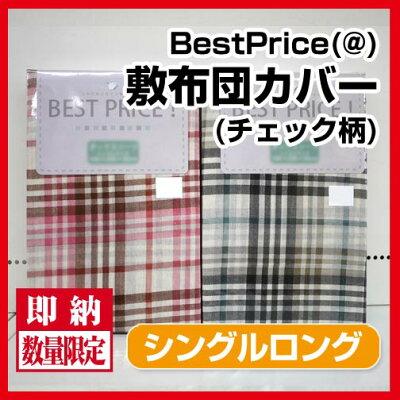*カラーは全2色!トータルで揃えられるベストプライスシリーズ! 【激安!最安値に挑戦!】@...