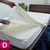 【送料込!】ウォッシャブルベッドパッドセット(カバー付)ダブルサイズ/D/洗えるベッドパッド・BOXシーツの2点セット/全周ゴムボックスシーツ付き/敷きパッド/敷き布団にも!【あす楽】