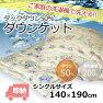 【最安値に挑戦!】ダックダウン50%ダウンケット/シングルサイズ/140×190cm/肌掛ふとん/タオルケット