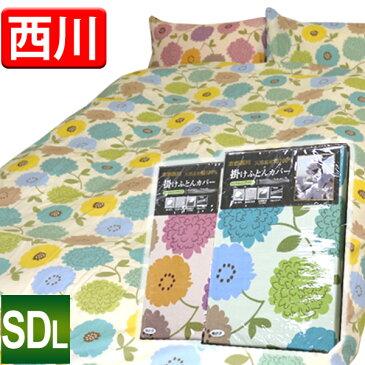 【最安値に挑戦】京都西川 天然素材綿100% (花柄)掛け布団カバー セミダブルロングサイズ 170×210cm(品番3002) コットン100%で肌触りの良い 掛けふとんカバー 選べる2色の花柄