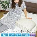 ベッドパッド 送料無料 ダブルサイズ 140×205cm オ...