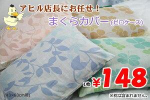 1枚148円!お買い得まくらカバー(サイズ43×63cm用)アヒル店長にお任せ!まくらカバー(43x63)