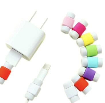 iPhone 選べる2色 充電ケーブル 断線 保護 カバー