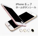iPhone ホームボタンシール...