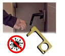 ドアオープナー キーホルダー ウィルス対策 感染予防 携帯 接触防止 コロナ 送料無料