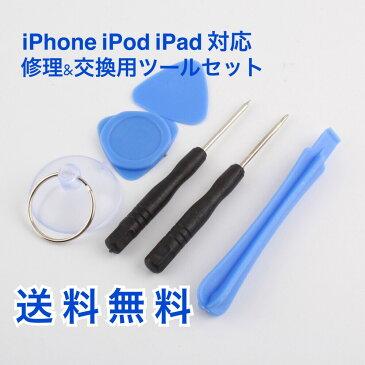 iPhone 交換修理用 ツールキット