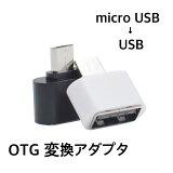 変換アダプタ OTG USB to micro USB データ 移行 スマホ スマートフォン タブレット android Xperia アンドロイド エクスペリア フラッシュメモリ 画像 動画 保存 引っ越し 送料無料