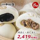 天成饅詰合わせ 8個入 新宿中村屋【肉まん・あんまんセット】