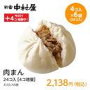 肉まん 24コ入【4コ増量】(4コ入×5プラス1袋)【期間限
