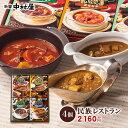 新宿中村屋 民族レストラン 4個入 レトルトカレー 【中村屋