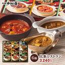 新宿中村屋 民族レストラン 6個入レトルトカレー 【 中村屋