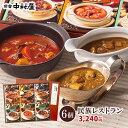 新宿中村屋 民族レストラン 6個入レトルトカレー 【期間限定