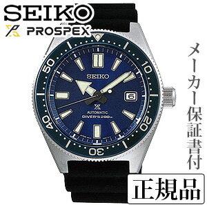 SEIKO PROSPEX プロスペックス ダイバースキューバ ヒストリカルコレクション 男女兼用 腕時計 ダイバーズ 正規品 1年保証書付 SBDC053