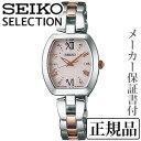 SEIKO セイコー セレクション SEIKO SELECTION レディスシリーズ 女性用 ソーラー電波時計 腕時計 正規品 1年保証書付 SWFH037