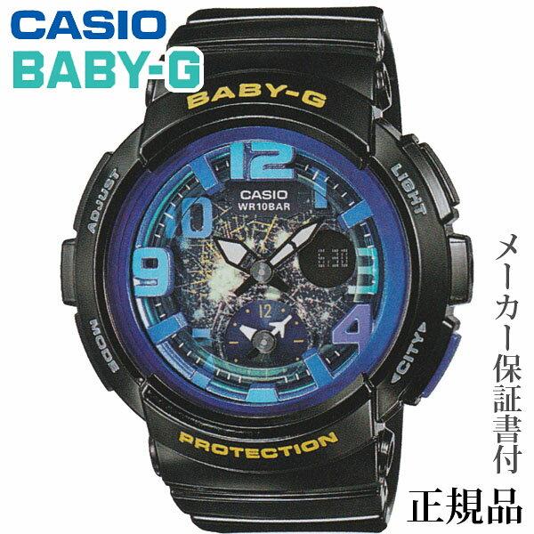 母の日 2019 CASIO カシオ BABY-G BA-110 Series 女性用 クオーツ アナデジ 腕時計 正規品 1年保証書付 BGA-190GL-1BJF