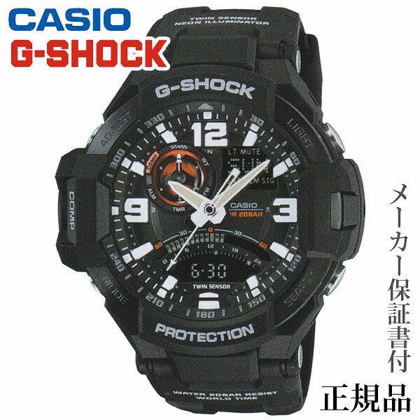 入学 入園 CASIO カシオ G-SHOCK MASTER OF G GRAVITYMASTER 男性用 アナデジ 腕時計 正規品 1年保証書付 GA-1000-1AJF