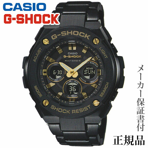 入学 入園 CASIO カシオ G-SHOCK G-STEEL 男性用 ソーラー アナデジ 腕時計 正規品 1年保証書付 GST-W300BD-1AJF