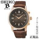 卒業 入学 SEIKO ブライツ BRIGHTZ ワールドタイム クラシックドレス 男性用 ソーラー アナログ 腕時計 正規品 1年保証書付 sagz098