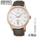 卒業 入学 SEIKO プレザージュ PRESAGE ベーシックライン 男性用 自動巻き アナログ 腕時計 正規品 1年保証書付 sary142 敬老の日