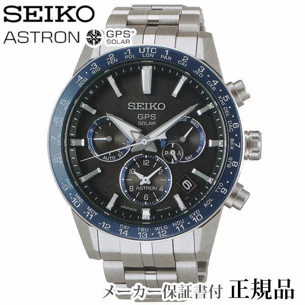 SEIKO セイコー アストロン ASTRON 5Xシリーズ 男性用 ソーラーGPS衛星電波修正 多針アナログ 腕時計 正規品 1年保証書付 SBXC001