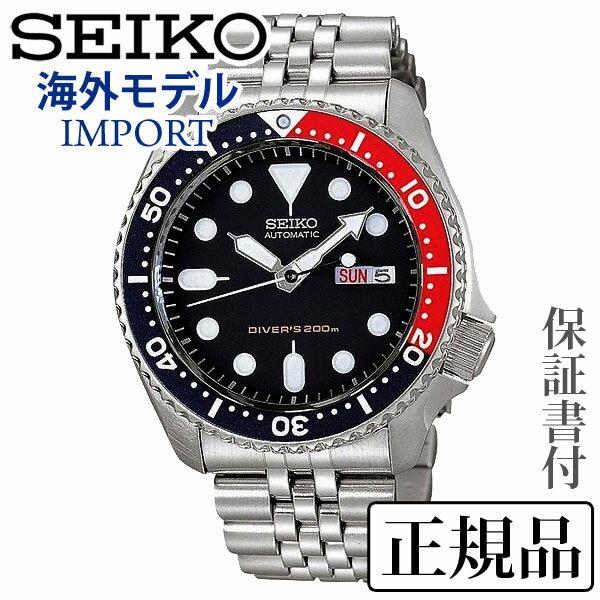 入学 入園 SEIKO セイコー 海外セイコー IMPORT SEIKO セイコー ネイビーボーイ ダイバーズ NAVY BOY(ネイビーボーイ) 男性用 自動巻き アナログ 腕時計 正規品 1年保証書付 SKX009K2