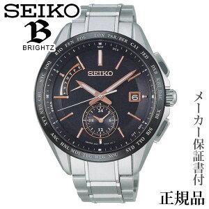卒業 入学 SEIKO ブライツ BRIGHTZ FLIGHT EXPERT DUAL-TIME 男性用 ソーラー 多針アナログ 腕時計 正規品 1年保証書付 SAGA243