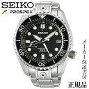 SEIKO セイコー PROSPEX プロスペックス マリーンマスタープロフェッショナル 腕時計 ダイバーズ 正規品 1年保証書付 SBDB011