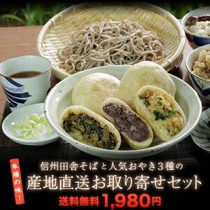 「長野 信州 蕎麦がケンミンショウで大人気!」【送料無料】田舎そば2人前、そばつゆ2人前、お...
