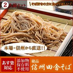 「長野 信州 蕎麦がケンミンショウで大人気!」信州田舎そば2人前セット そば(130g×2人前)そ...
