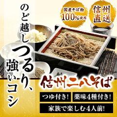 「長野 信州 蕎麦がケンミンショウで大人気!」そば(130g×4人前)、そばつゆ(160cc×2本)、...