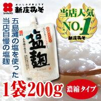 新庄スパウト塩麹200g