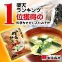 ☆即席かきだし入りみそ汁計12食入生みそタイプ・乾燥とうふわかめ付ネコポス送料無料 味噌汁