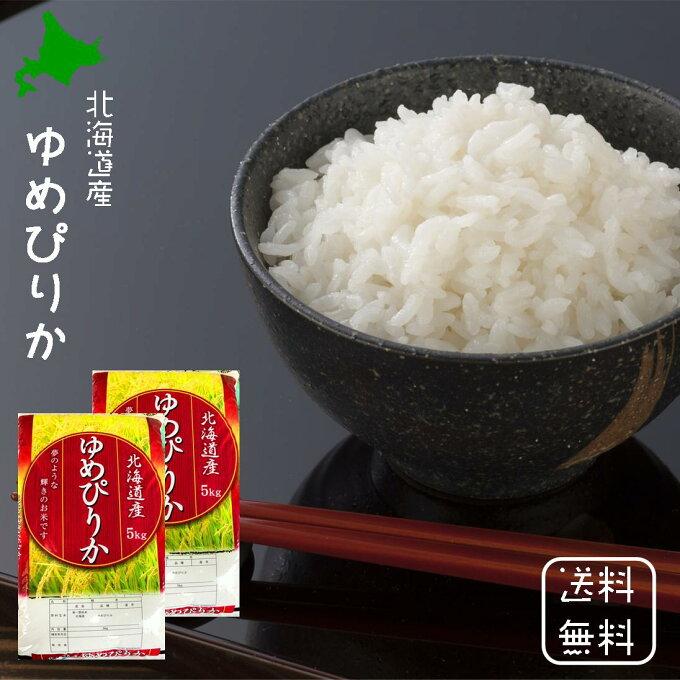 【送料無料】北海道産 平成30年 ゆめぴりか 白米 10kg (5kg×2袋) 新米...