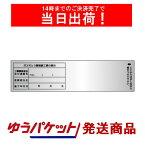 ガス 可とう管ラベル(シール) (10枚入り)日本ガス機器検査協会指定貼付用